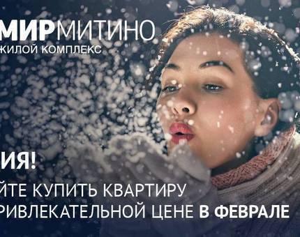 Квартиры в ЖК «МИР Митино» с выгодой до 1,2 млн рублей - Фото