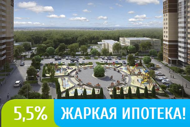 Акция «Жаркая ипотека 5,5%» будет действовать в «Одинбурге» бессрочно