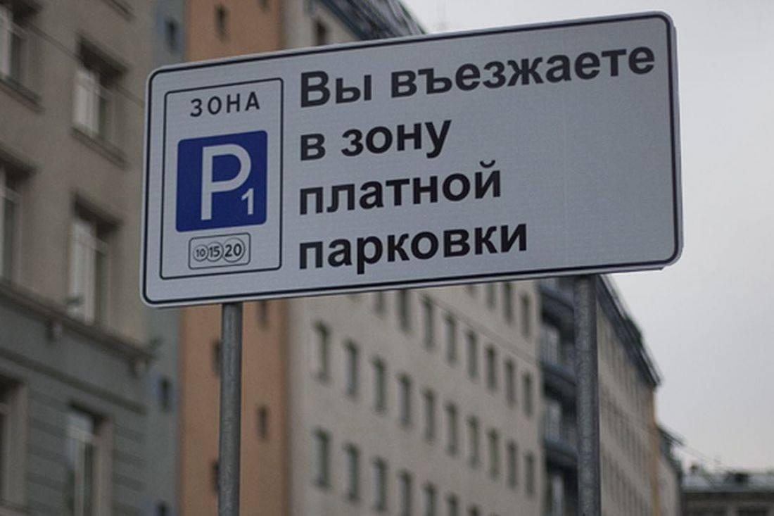Столичные власти через месяц объявят о расширении зоны платной парковки