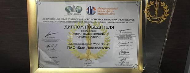 Элитный квартал Wine House – победитель FIABCI Prix d'Excellence Awards - 2017 - Фото