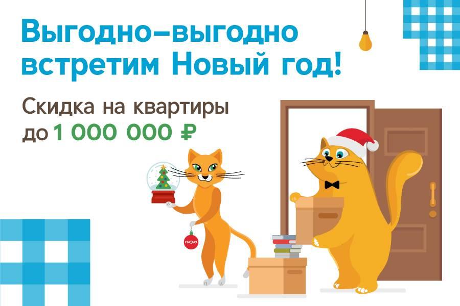Выгодно встретим Новый год в «Домашнем»!