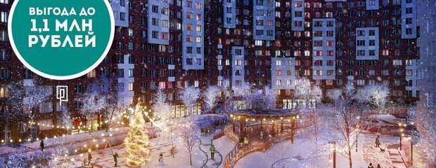 В ЖК «Румянцево-Парк» стартуют новогодние скидки до 1,1 млн рублей!  - Фото