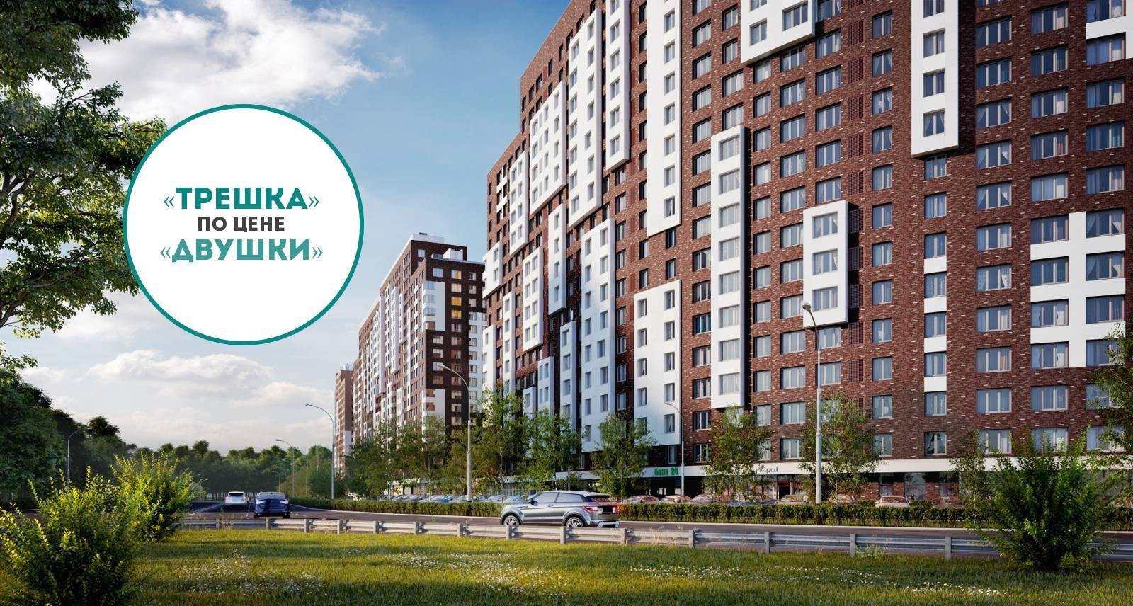 В ЖК «Румянцево-Парк» стартует уникальная акция – «трешка» по цене «двушки»