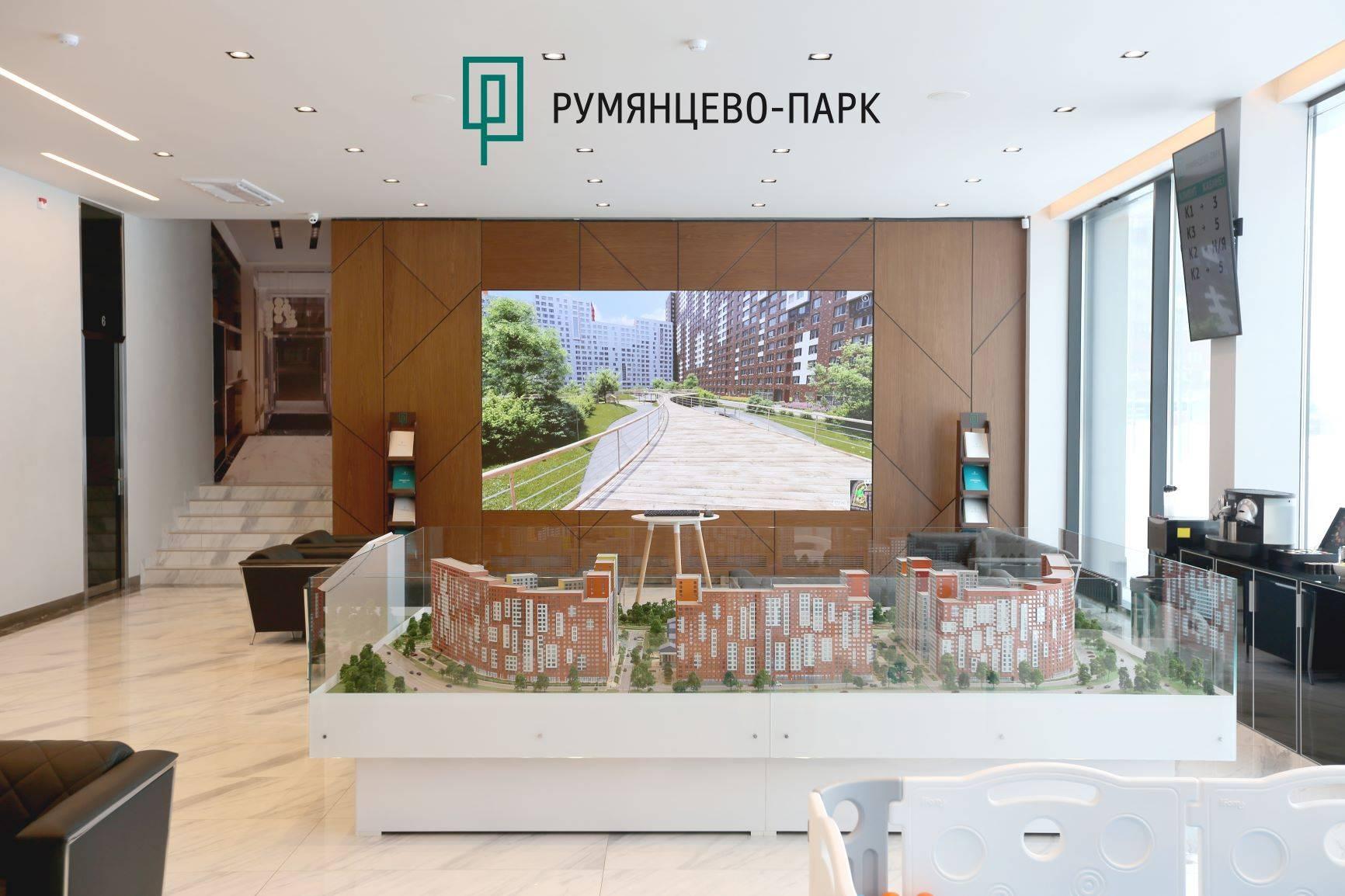 Официальное открытие нового офиса продаж ЖК «Румянцево-Парк»