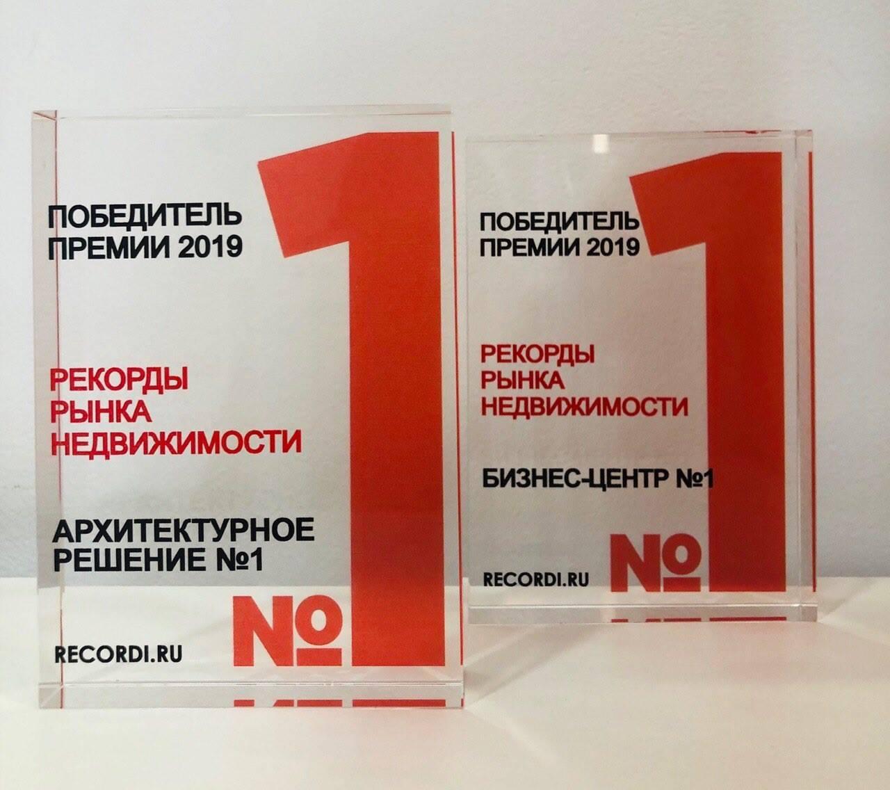 «Галс-Девелопмент» – победитель премии «Рекорды рынка недвижимости 2019» в двух номинациях