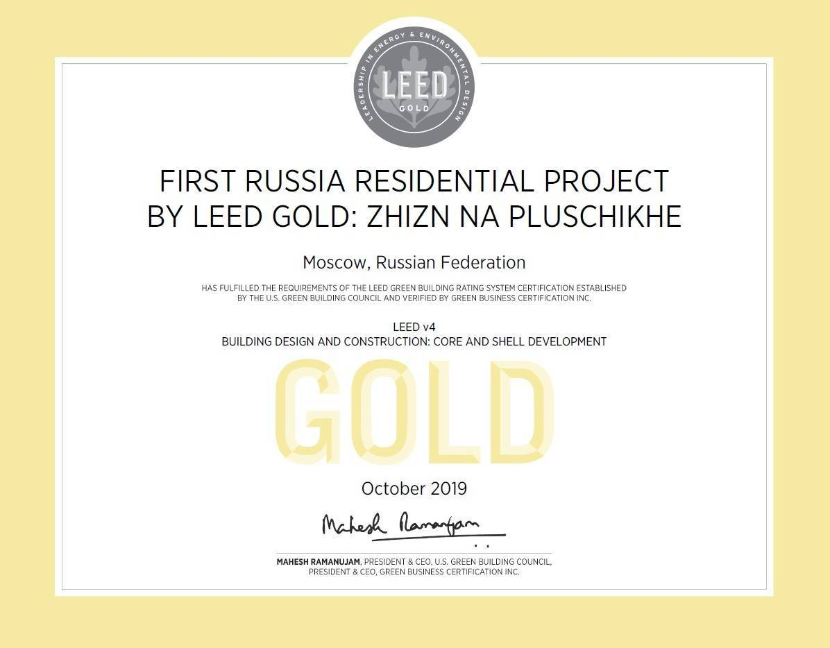 Дом компании Донстрой стал первым в России жилым зданием с золотым сертификатом LEED