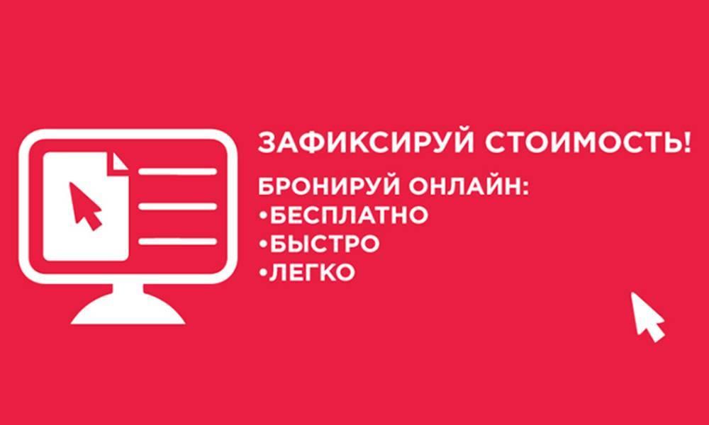 Онлайн-бронирование квартир от Группы ЛСР: просто, быстро, бесплатно.