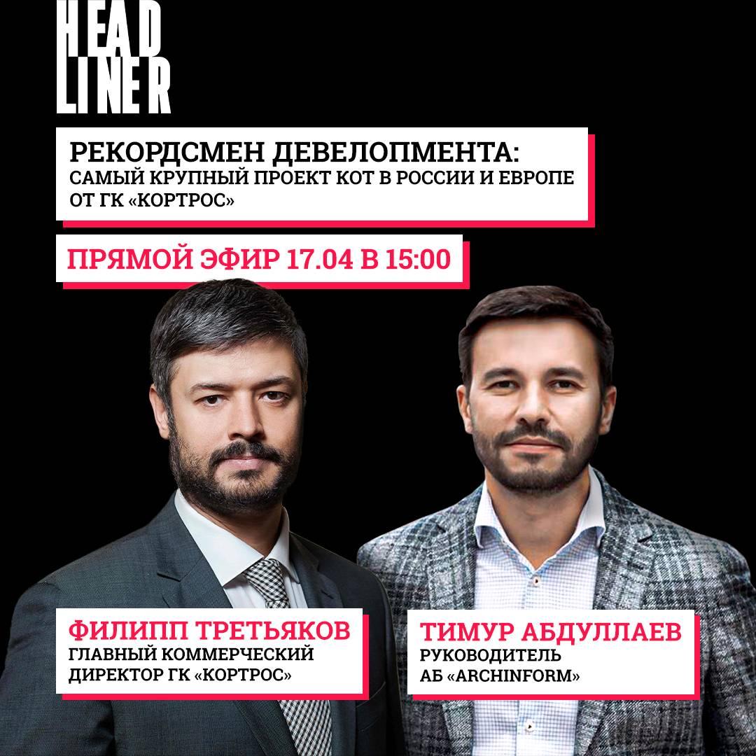 ГК «Кортрос» строит в Екатеринбурге самый крупный проект КОТ в России и Европе