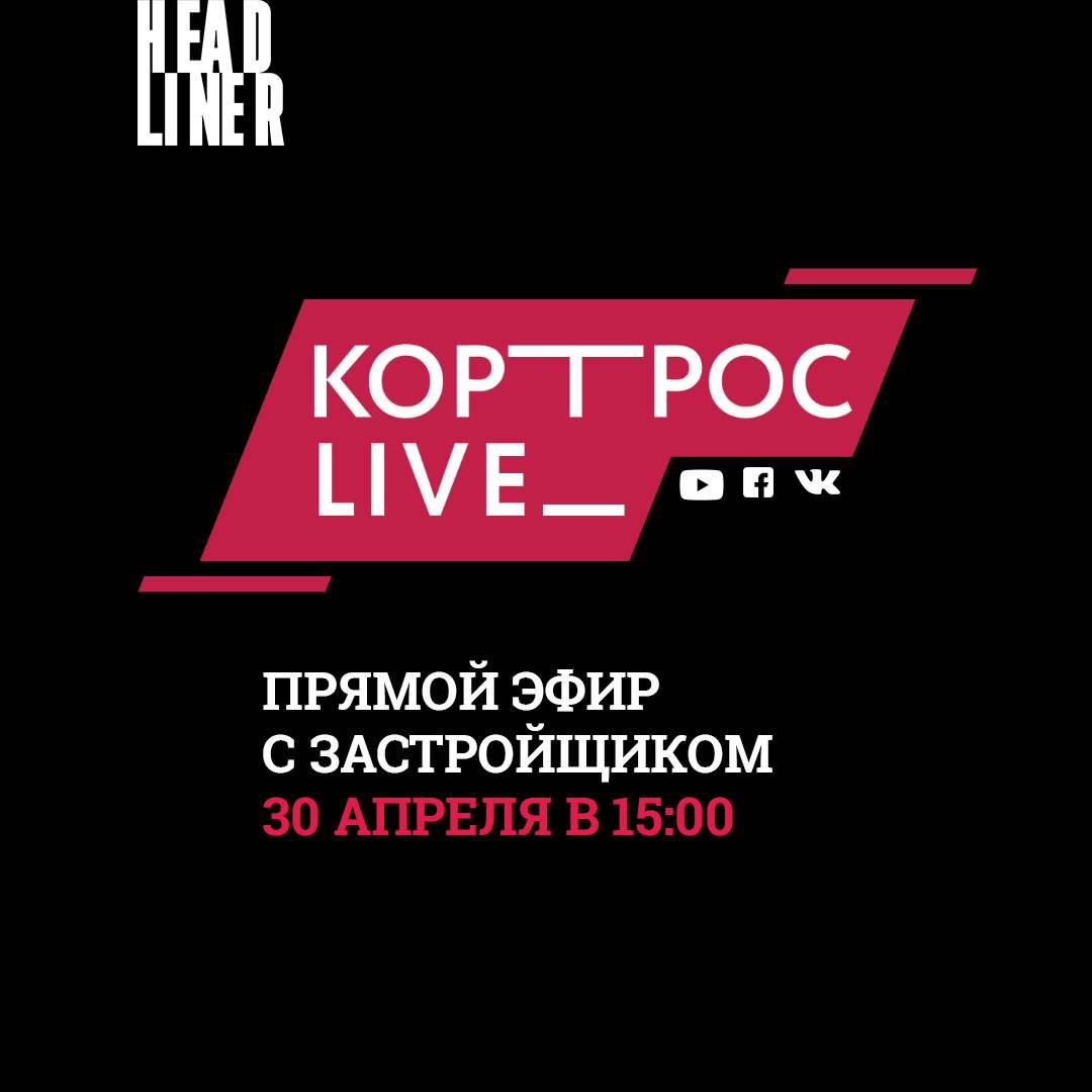 Первый в России квартал жилых небоскрёбов от ГК «Кортрос»: прямой эфир о проекте Headliner от девелопера