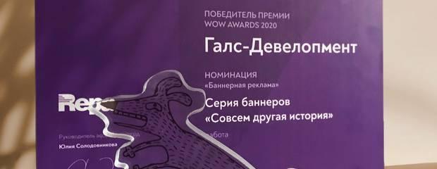 «Галс-Девелопмент» –  победитель премии WOW Awards 2020 - Фото