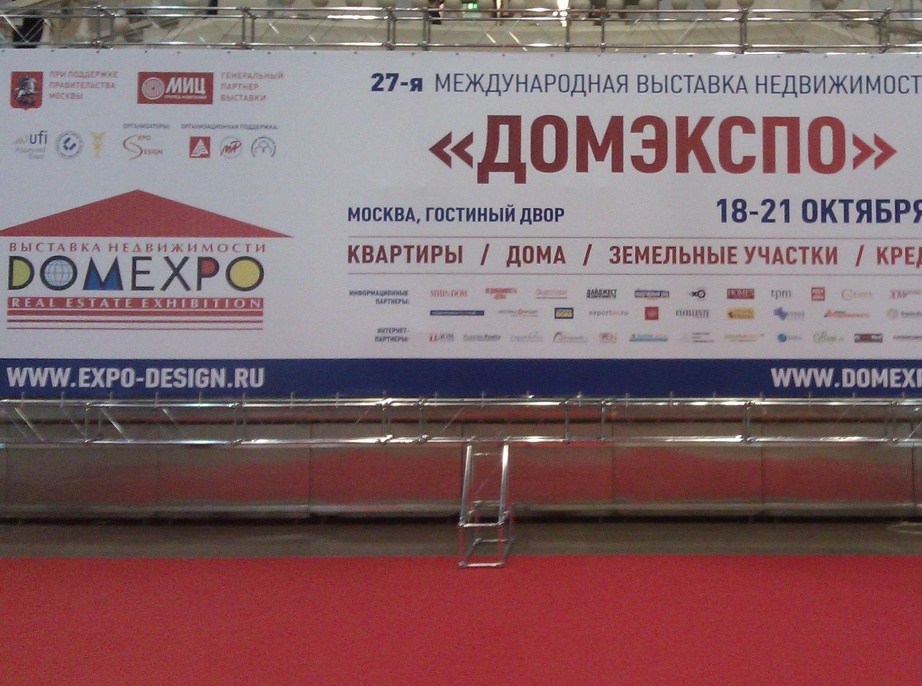 Открыла двери 27-я Международная выставка недвижимости «Домэкспо»