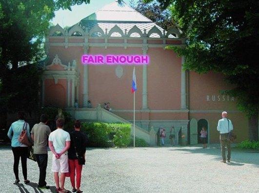 Россия привезет приз с архитектурной биеннале в Венеции