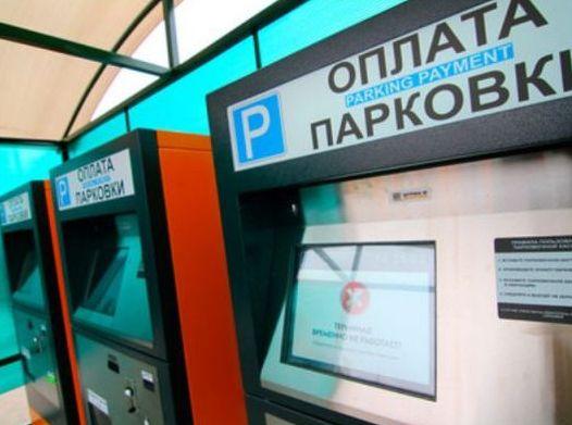 В Москве парковка в пределах ТТК станет платной с 1 августа