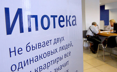 Российские банки подняли ипотечные ставки