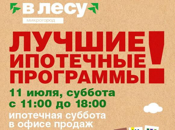 Микрогород «В лесу» приглашает на «Ипотечную субботу»
