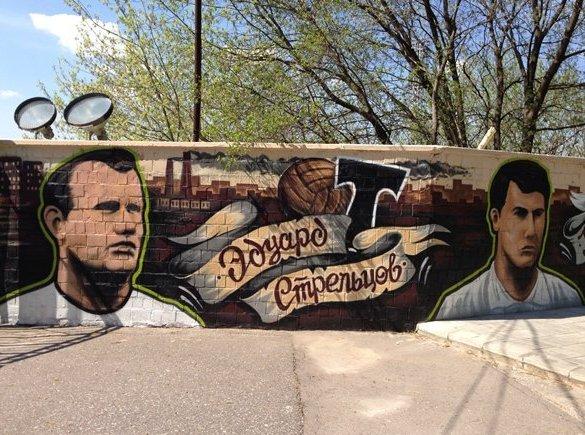 Граффити-стену на стадионе имени Стрельцова сохранить не удастся
