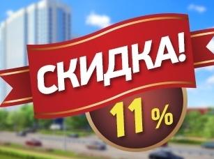 Скидка 11% в новостройках ГК «Лидер Групп» – только до конца октября