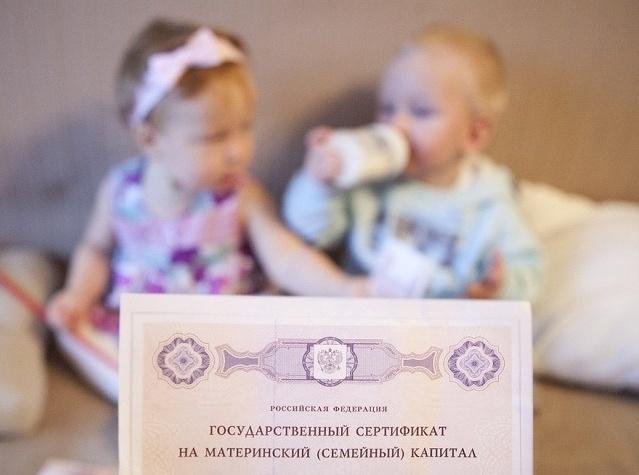 Программа материнского капитала продлена