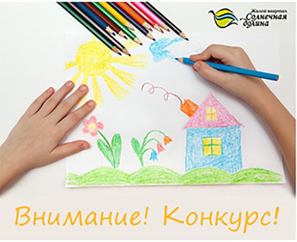 """ЖК """"Солнечная долина"""" объявляет конкурс детских рисунков"""